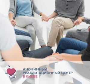 Анонімний реабілітаційний центр в Києві