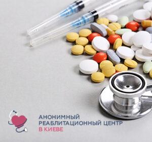 лечение наркомании киеве