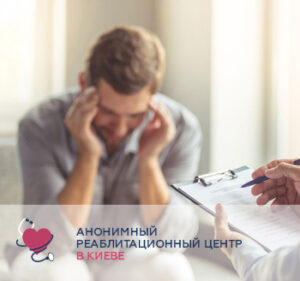 Реабілітація для ігроманів за індивідуальною програмою в Києві