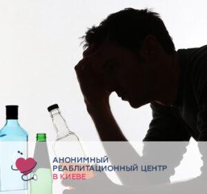 Анонимный реабилитационный центр для алкоголиков в Киеве