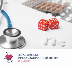 Эффективная реабилитация игроманов в Киеве