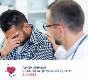 Ефективна реабілітація наркоманів в Києві