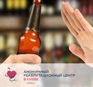 Ефективне кодування від алкоголю в Києві