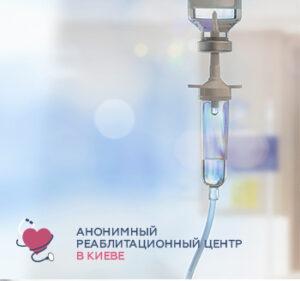 Наркологический реабилитационный центр в Киеве