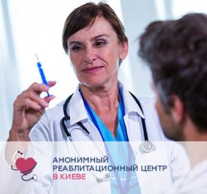 Профессиональная реабилитация алкозависимых в Киеве