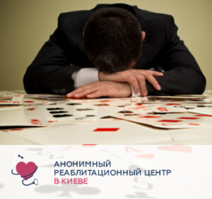 Анонимный центр реабилитации для лудоманов в Киеве