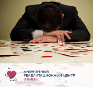 Анонімний центр реабілітації для лудоманів в Києві