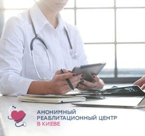 Современный центр реабилитации зависимых в Киеве