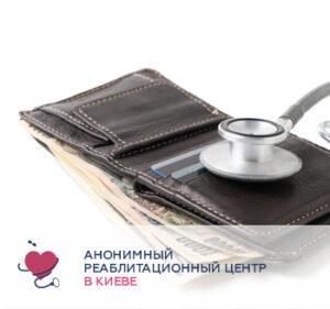 Стоимость кодирования алкоголизма в Киеве