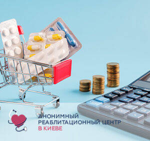 Вартість реабілітації наркозалежних в Києві