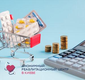 Стоимость реабилитации наркозависимых в Киеве